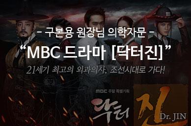MBC 드라마 [닥터진] – 의학자문