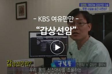 KBS 여유만만 – 갑상선암