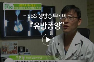 SBS 생방송투데이 – 유방종양