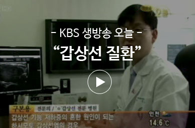 KBS 생방송 오늘 – 갑상선질환
