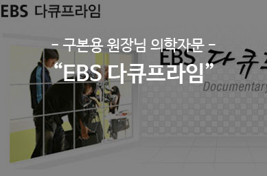 EBS 다큐프라임 – 의학자문
