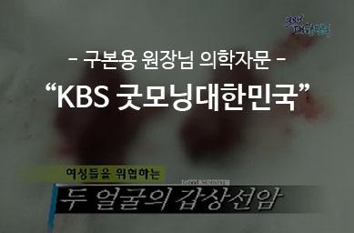 KBS 굿모닝대한민국 – 의학자문