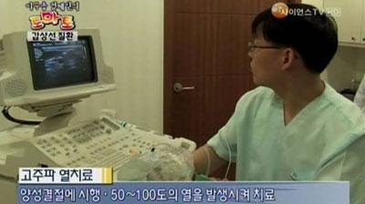 YTN 사이언스TV – 갑상선 고주파 열치료 시술 소개