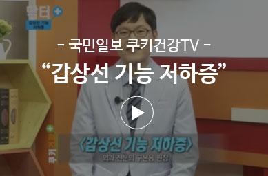 국민일보 쿠키건강TV – 갑상선기능 저하증