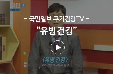 국민일보 쿠키TV – 유방건강