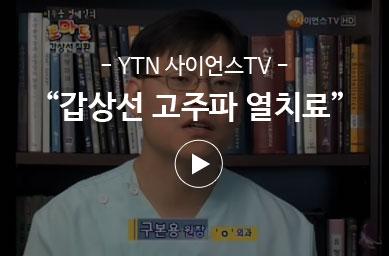 YTN 사이언스TV – 갑상선고주파열치료