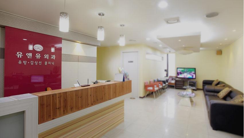 유앤유외과 병원내부사진