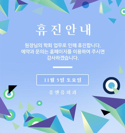 휴진팝업_161103