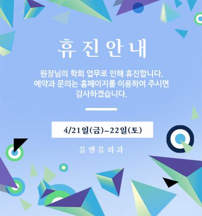 휴진팝업_170418
