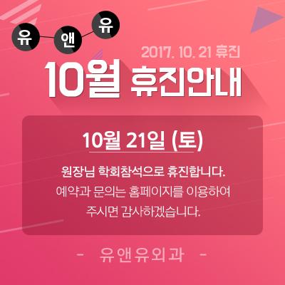 201710_휴진팝업